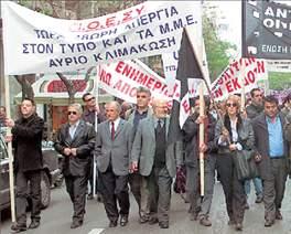 Συγκ�ντρωση στο κ�ντρο της Αθήνας θα πραγματοποιήσουν αύριο δημοσιογράφοι, τεχνικοί και φωτορεπόρτερ (φωτογραφία από παλαιότερες κινητοποιήσεις)